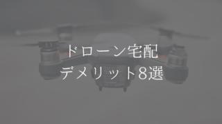 ドローン宅配デメリット8選 アイキャッチ