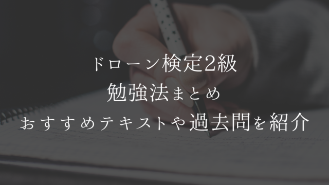ドローン検定2級の勉強方法まとめ おすすめテキストや過去問を紹介 アイキャッチ