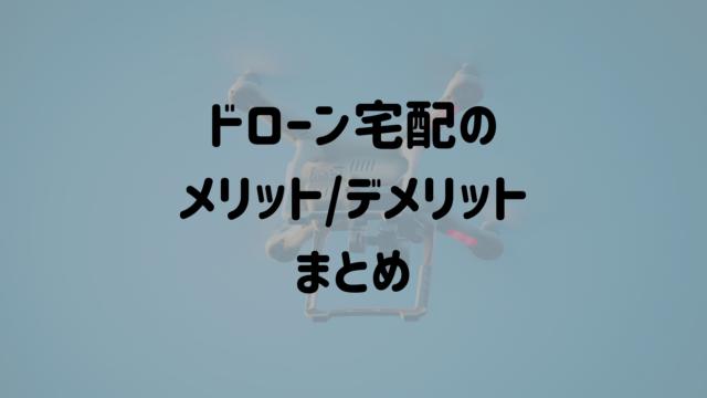 ドローン宅配のメリット/デメリットまとめ アイキャッチ