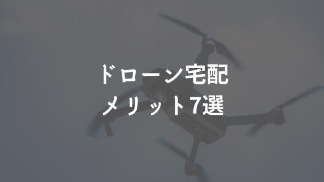 ドローン宅配メリット7選