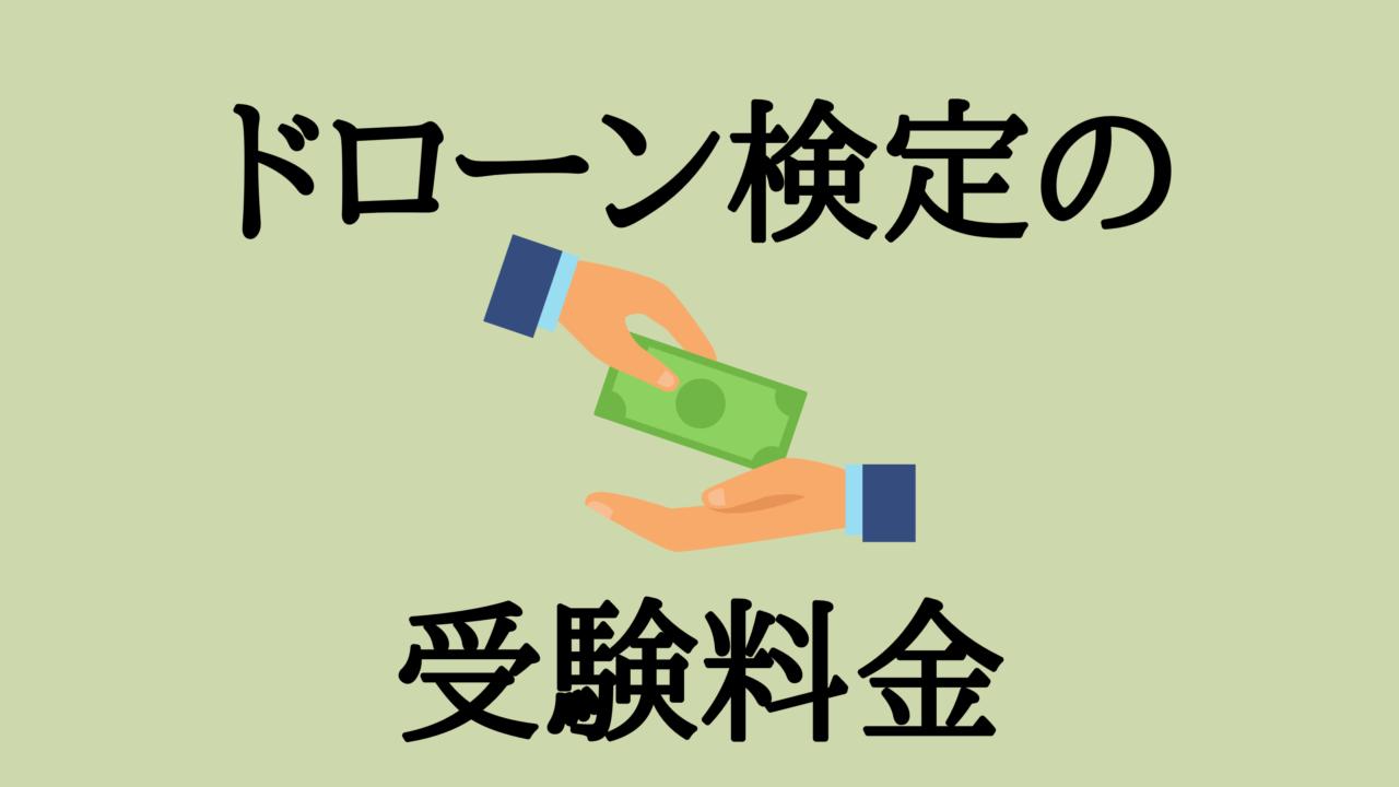 ドローン検定の受験料金