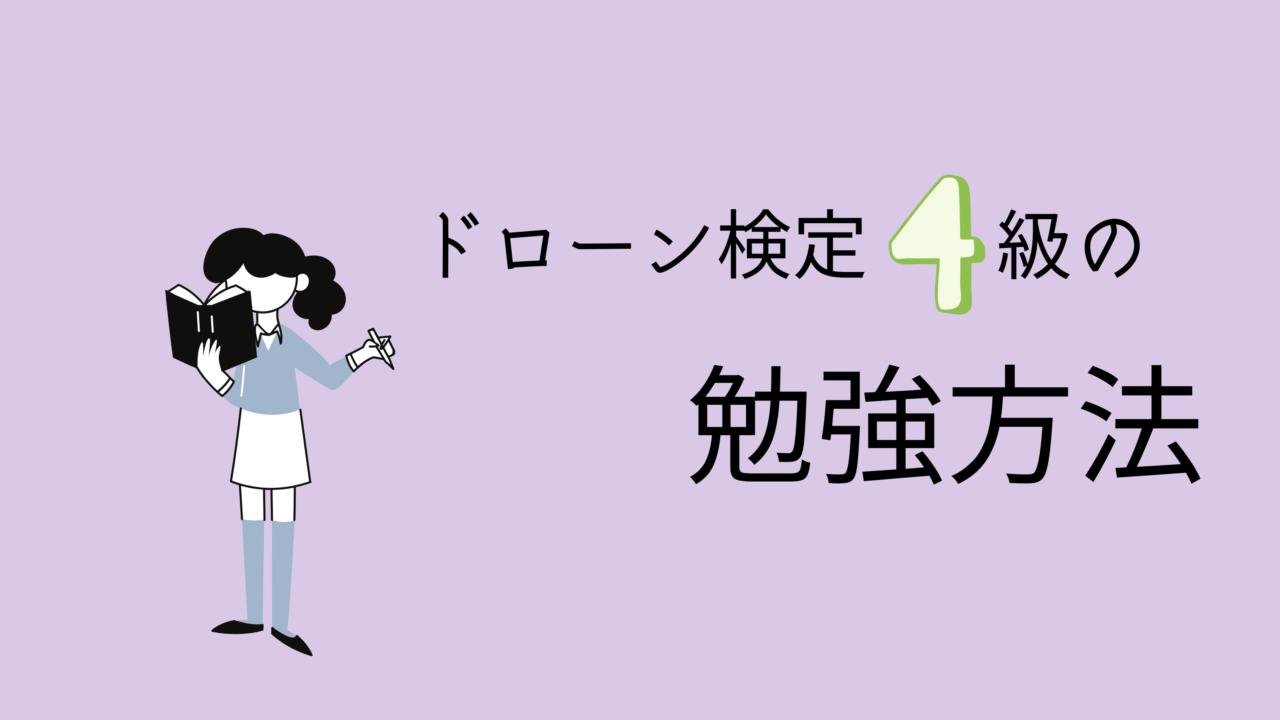 ドローン検定4級の勉強方法