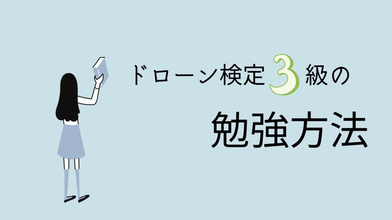 ドローン検定3級の勉強方法
